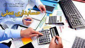 حسابداری کاربردی